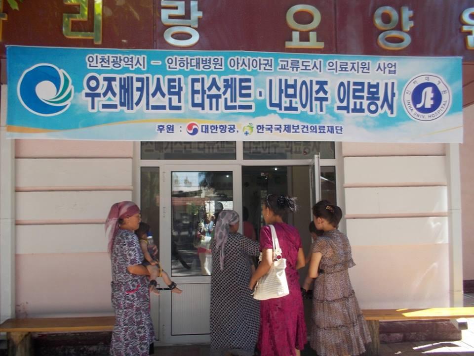 Дар надежды от медиков Южной Кореи