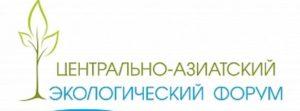 В Узбекистане впервые пройдет Центральноазиатский экологический форум