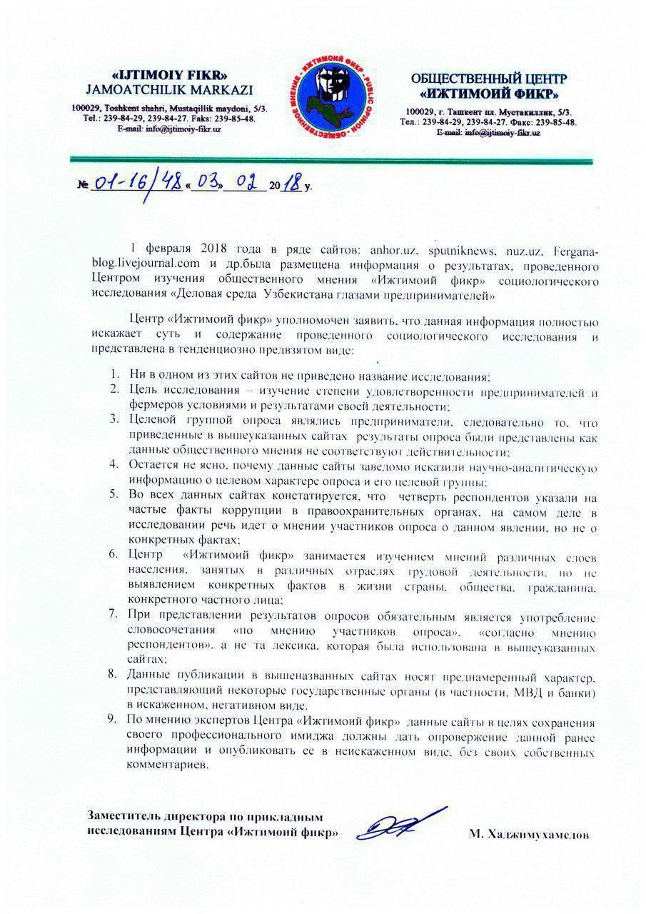 По поводу претензии Центра изучения общественного мнения «Ижтимоий фикр»
