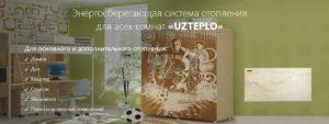 """Энергосберегающая система отопления """"UZTEPLO"""""""