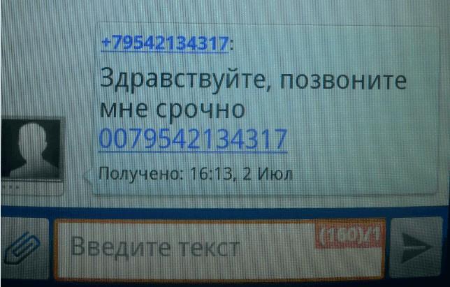 В Узбекистане очередная серия спам-рассылок по смс