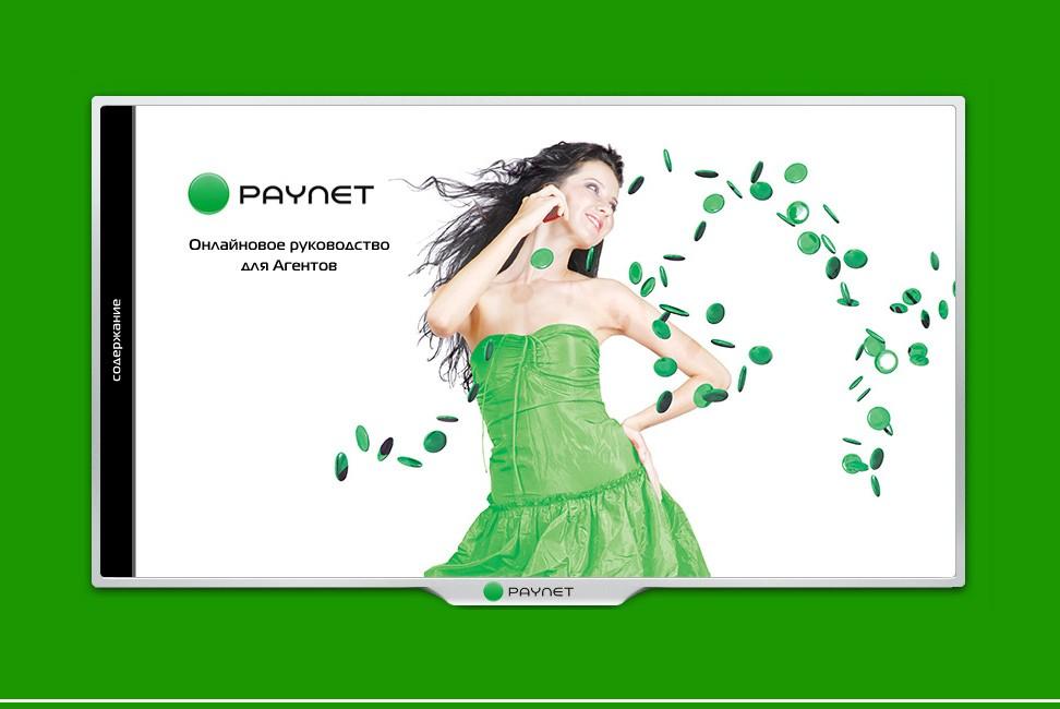Paynet отменяет комиссию с 19 марта