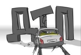 Карта ДТП: сколько человек пострадало в вашем районе?