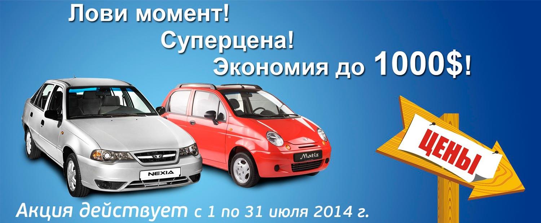Автомобили GM Uzbekistan за границей стоят дешевле