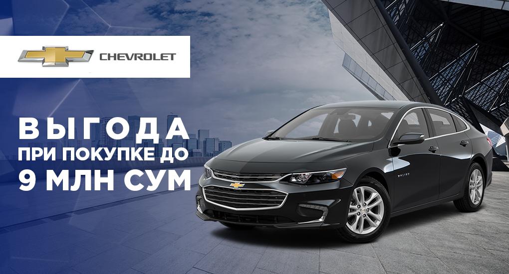 Успейте приобрести автомобили Chevrolet Malibu и Lacetti с выгодой!