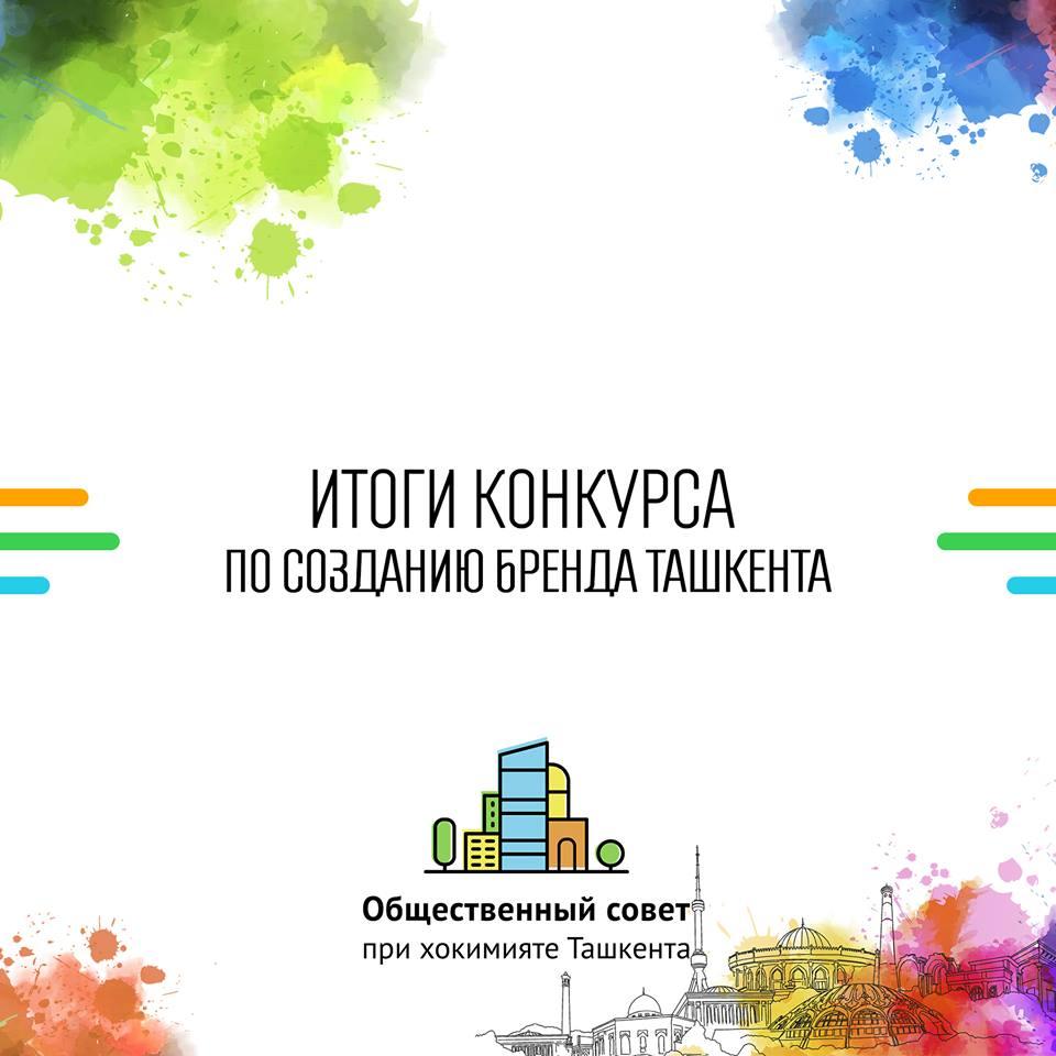 Общественный совет сделал заявление о логотипе Ташкента