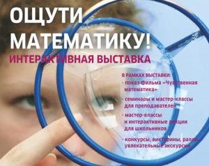 Гёте-Институт привез в Ташкент выставку «Ощути математику!»