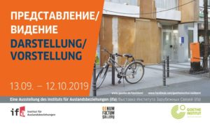 Гёте-Институт представит выставку цифровой фотографии немецких фотохудожников