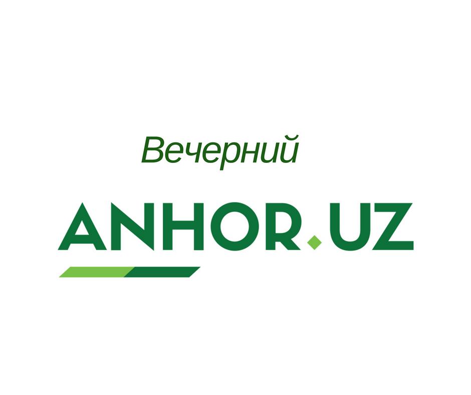 Вечерний Анхор: новости за 11 ноября