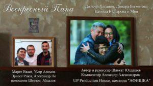 Фильм узбекского режиссера принимает участие в международном кинематографическом фестивале