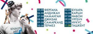 В регионах Узбекистана стартует фестиваль «KNAUF ART»
