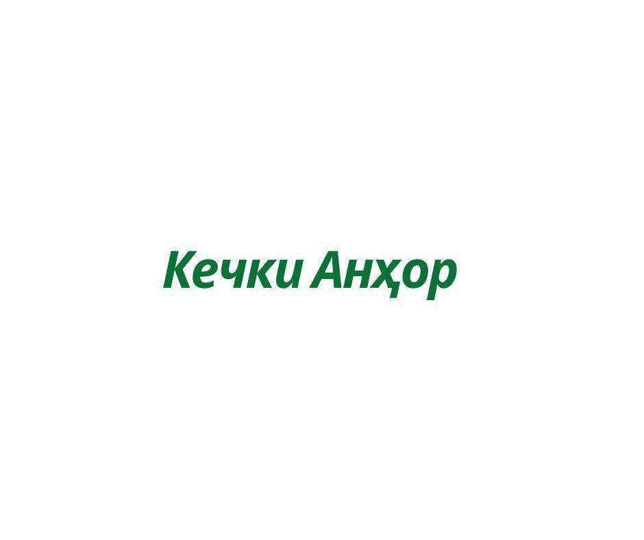 Кечки Анхор: 20 февраль янгиликлари