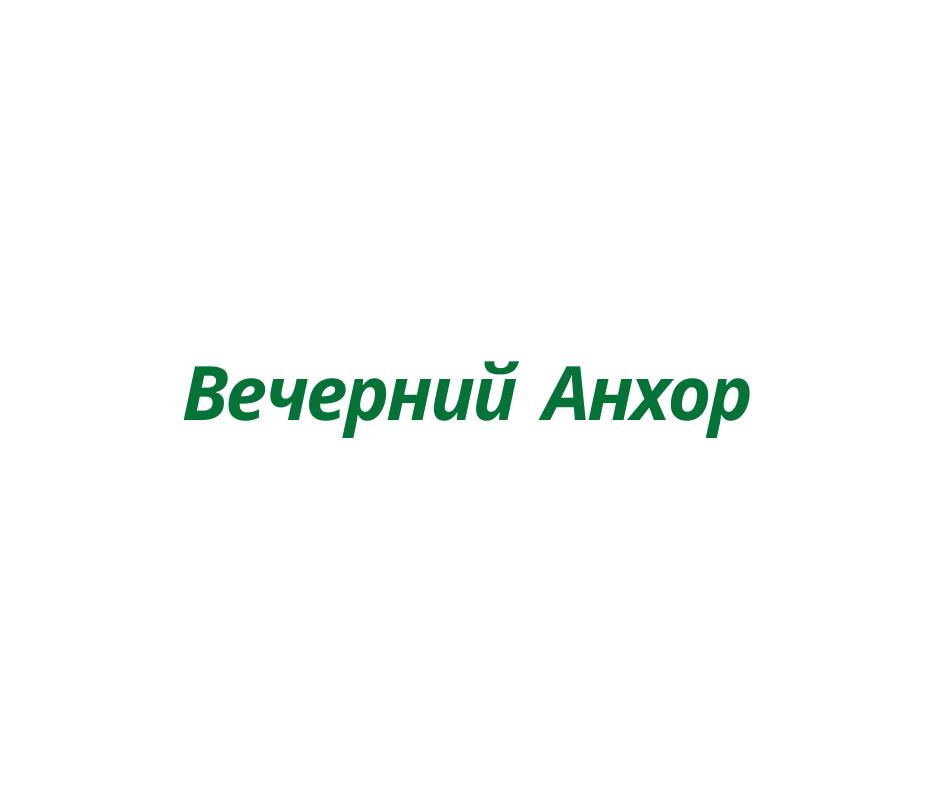 Вечерний Анхор: новости за 13 марта