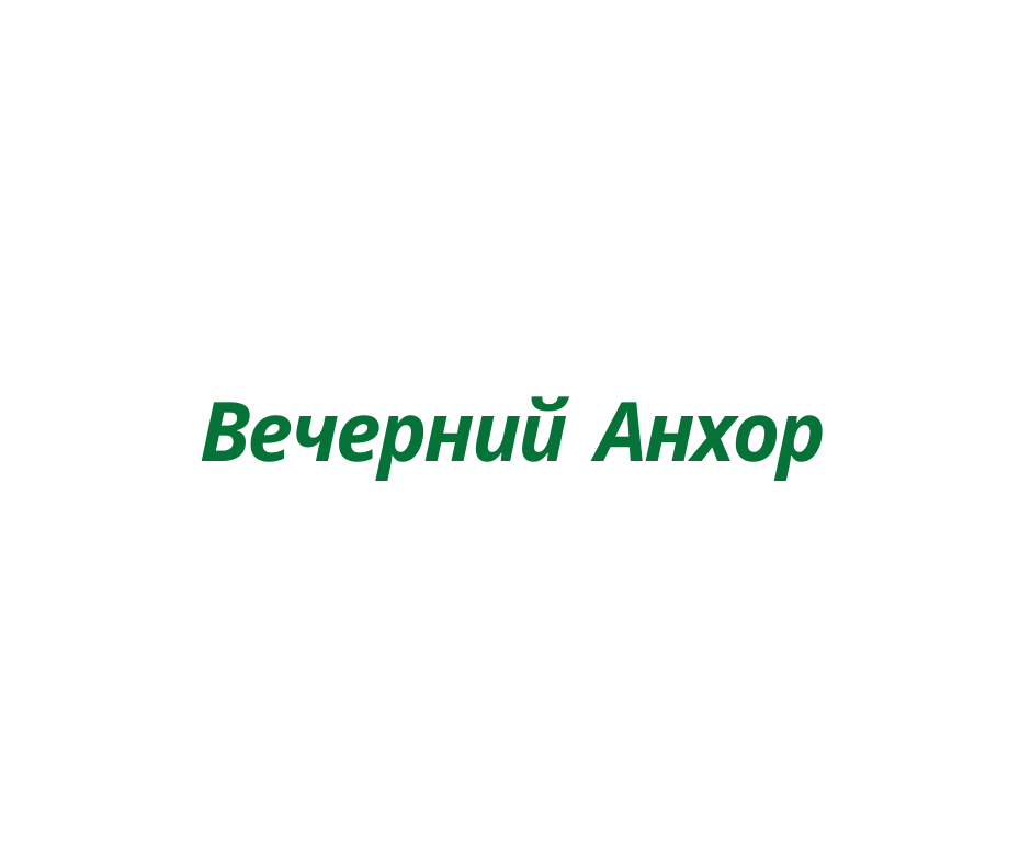 Вечерний Анхор: новости за 20 марта