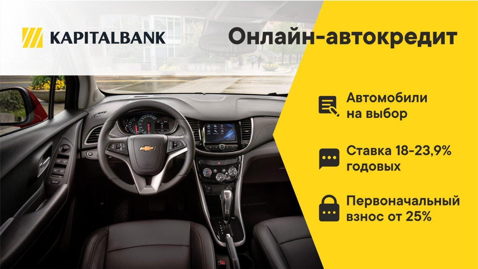 Купить автомобиль в онлайн-кредит - в «Капиталбанке»!