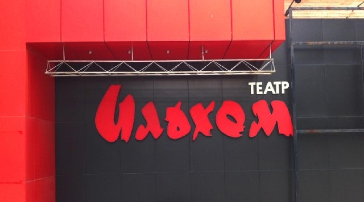 Театры «Ильхом» и «ARTиШОК» сняли сериал с помощью видеоконференций