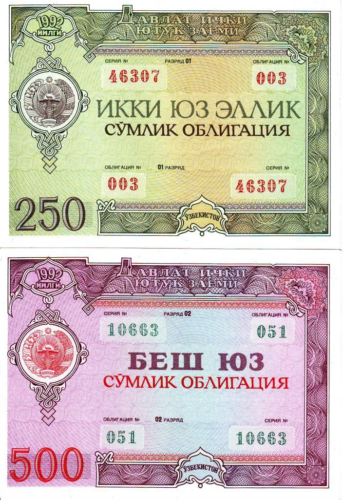 Коэффицент облигации 1992 года установлен в размере 1 к 1