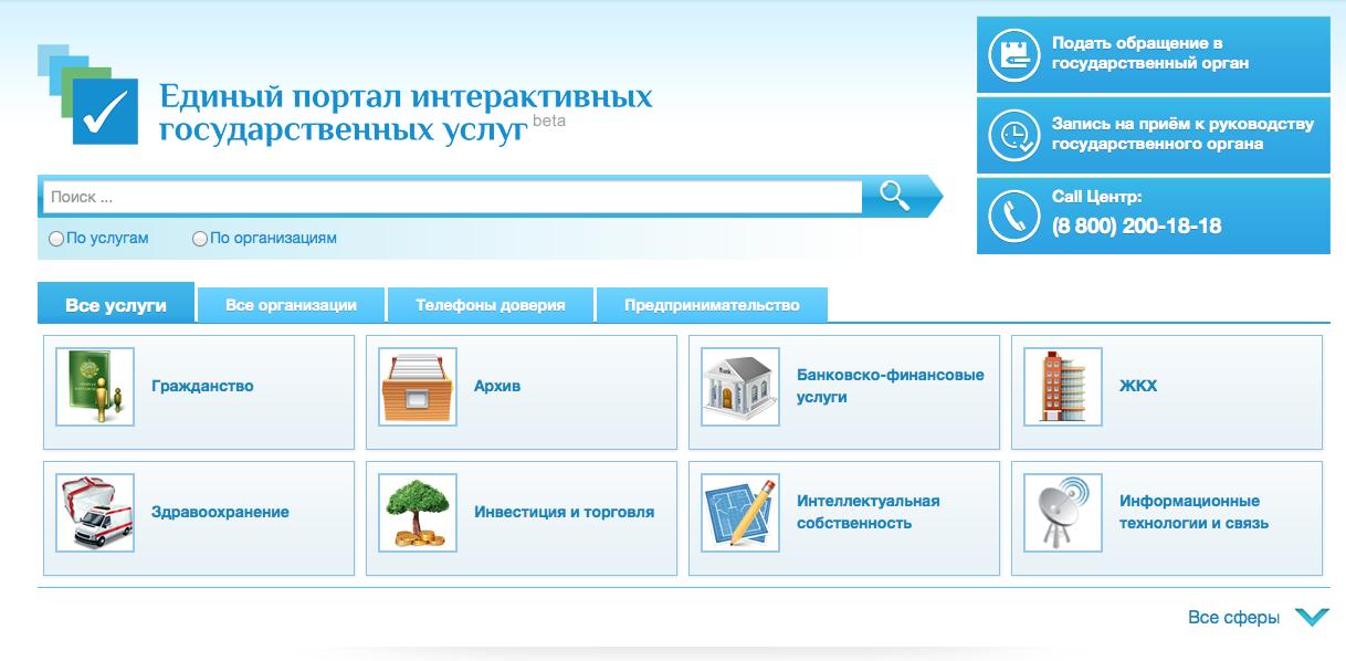 Зарегистрировать бизнес на ЕПИГУ теперь можно и без ЭЦП
