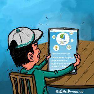 UzWaterAware запустил онлайн-курсы по теме воды и климата для молодых журналистов и блогеров