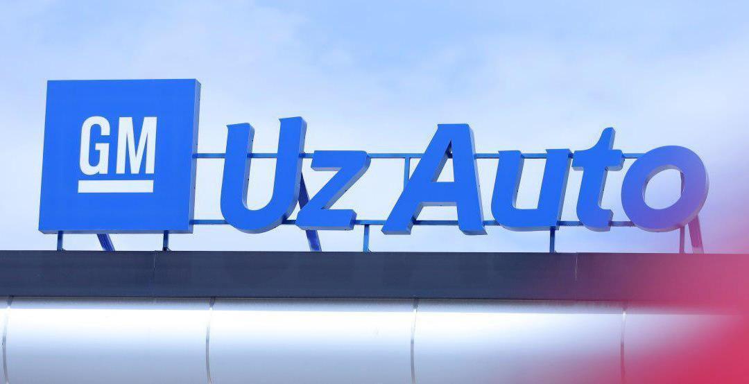 Антимонопольный комитет выявил признаки нарушения закона о конкуренции компанией UzAuto Motors