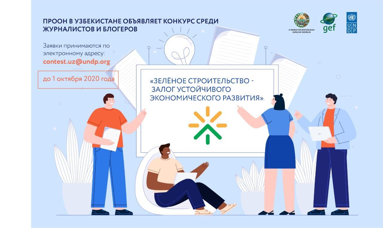 ПРООН в Узбекистане объявляет конкурс среди журналистов и блогеров
