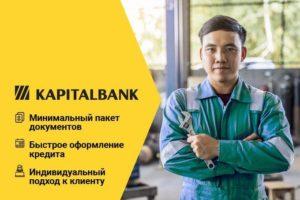 Как малому бизнесу получить кредит в Узбекистане?