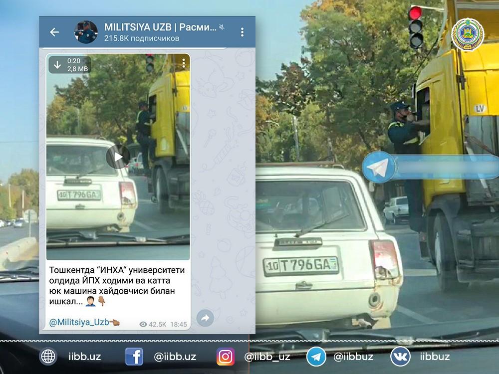 В ГУВД Ташкента объяснили почему инспектор ДПС забрался на грузовой автомобиль нарушителя