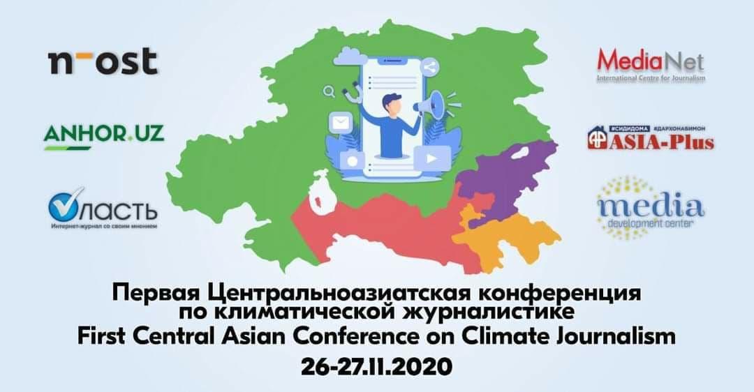 В Узбекистане пройдет I Центральноазиатская конференция по климатической журналистике