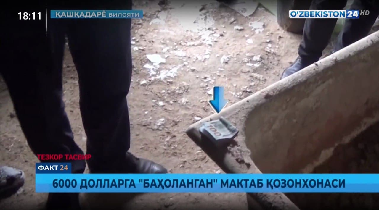 Директор школы в Кашкадарье арестован при попытке продать котельную за 6000 долларов