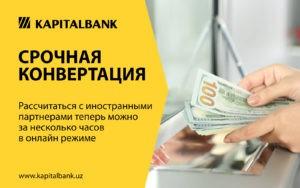 Срочная конвертация: «Капиталбанк» поможет оперативно рассчитаться с иностранными партнерами