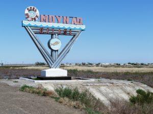Город Муйнак попал в список «самых потрясно ужасных» городов мира