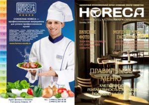 В Узбекистане выпустят первый специализированный журнал о гостиницах
