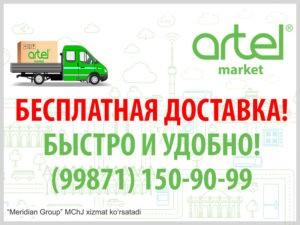 Artel дает старт онлайн-продажам
