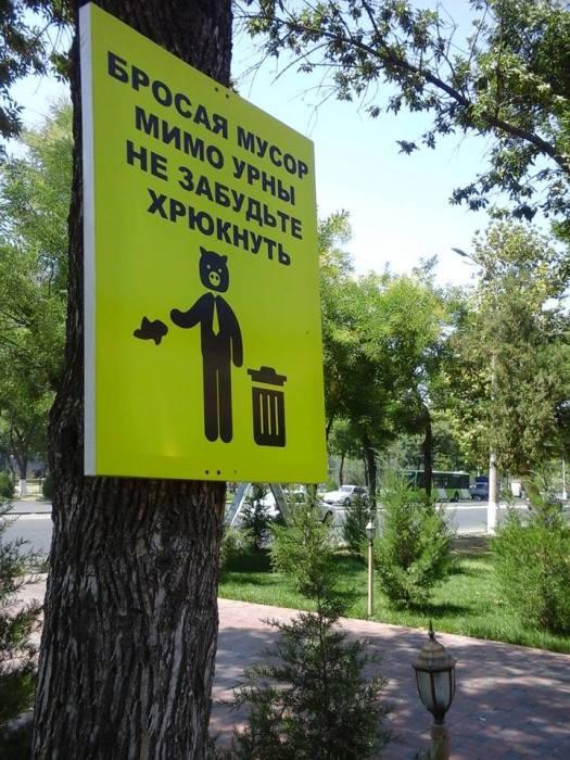 Ташкентцев призывают соблюдать чистоту