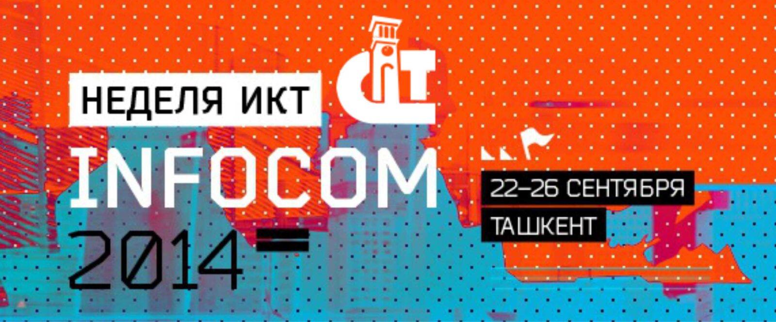 Неделя InfoCom-2014 пройдет 22-26 сентября
