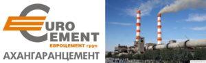 В сентябре рассмотрят апелляцию российской «Евроцемент групп» о национализации завода «Ахангаранцемент»