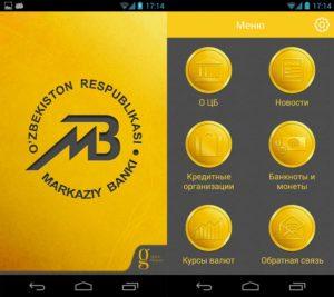Запущено мобильное приложение «Central Bank of Uzbekistan»