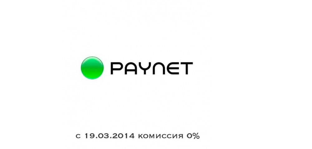 PayNet просит абонентов сообщать о случаях взимания оплаты за комиссию