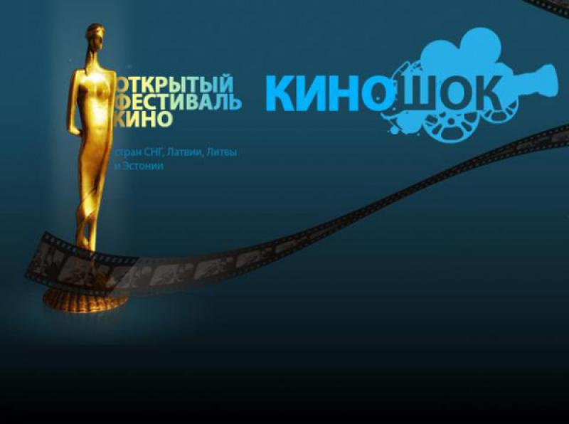 Узбекские кинематографисты отправятся на фестиваль «Киношок»