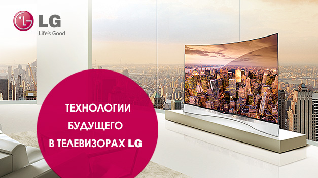 Технологии будущего в телевизорах LG