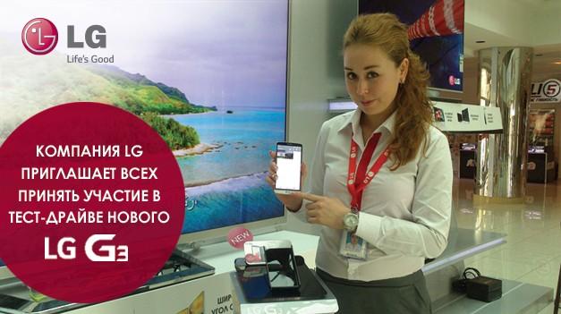 Смартфон G3 теперь и в Узбекистане!