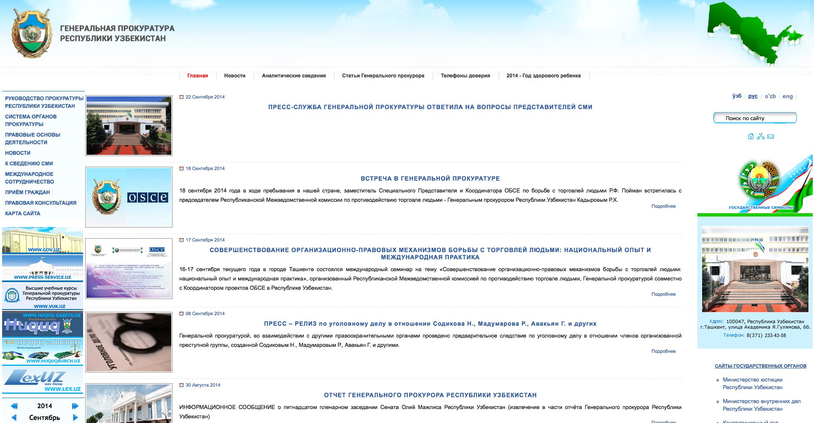 Бош прокуратура шов-шувли жиноят ишига изоҳ берди