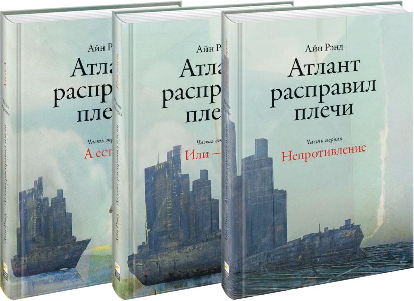 Размышления о книге Айн Рэнд «Атлант расправил плечи»