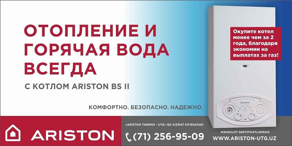 Аriston Thermo-UTG: Отопление и горячая вода всегда
