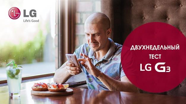 Популярный блогер о тесте смартфона LG G3