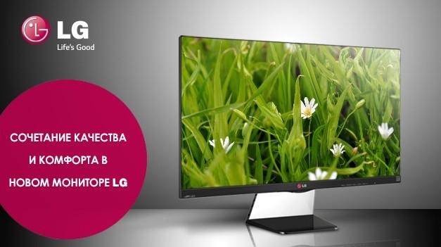 Сочетание качества и комфорта в новом мониторе LG