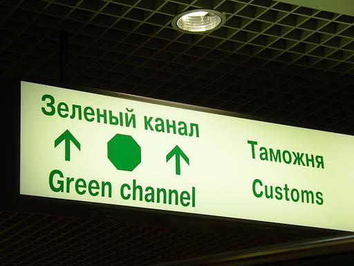 "Тошкент вокзалида ""яшил коридор"" ишга тушди"