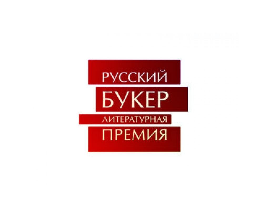 Узбекистанец в жюри «Русского Букера»