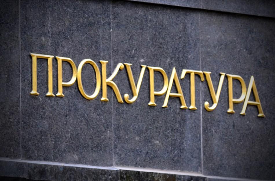 Прокуратуры Узбекистана и России будут взаимодействовать еще ближе и теснее