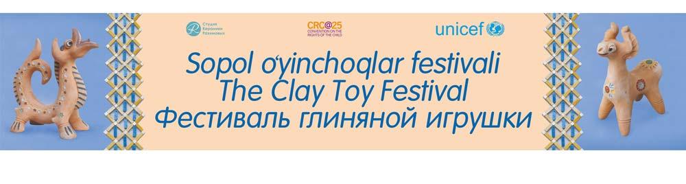 Фестиваль глиняных игрушек в Узбекистане